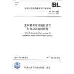 水利基本建设项目竣工财务决算编制规程 SL 19-2014 替代 SL 19-2008(中华人民共和国水利行业标准)