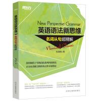 新东方 英语语法新思维――名词从句超精解
