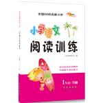 小学语文阅读训练一年级下册修