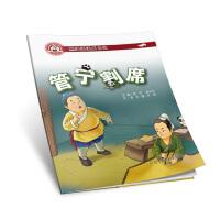熊猫派派三:管宁割席(中华优秀传统美德养成教育系列绘本)