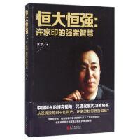 【XSM】恒大恒强:许家印的强者智慧 江华 新世界出版社9787510459351