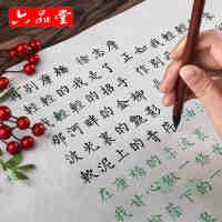 六品堂历代唯美抒情诗句柳体小楷描红宣纸临摹毛笔字帖7米长卷