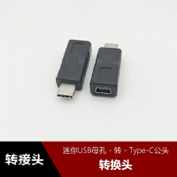 迷你USB母口T型MINI USB母孔转Type-C公头转接线type-C数据转换线 其他