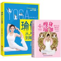 瑜伽书籍2册零基础学瑜伽教程大全初级入门减肥体式全彩图解正版女性美容瘦身塑形瑜伽动作分解图初学者教材书手册从新手到高手
