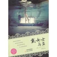 """戴女士与蓝 被评论界誉为""""江南那古老绚烂精致纤细的文化气脉在她身上获得了新的延展。""""的美女作家朱文颖爱情小说"""