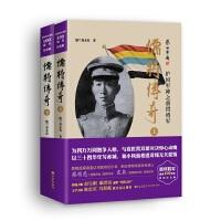儒将传奇:护国军神之蔡锷将军(全二册)