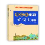初中生必背古诗文手册(第3版)
