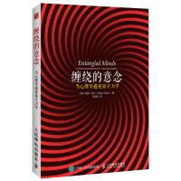 缠绕的意念当心理学遇见量子力学 斯坦福研究院心理学家迪恩雷丁力作 量子心理学书籍 超距幽灵作用