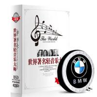 正版汽车载CD轻音乐光盘世界著名大师久石让等钢琴曲萨克斯CD碟片