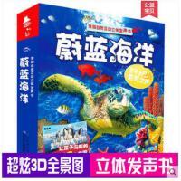 穿越自然互动立体发声书:蔚蓝海洋(精装)趣味立体翻翻书 立体发声音书 少儿图书 3D立体书 玩具书少儿科普书童书 海豚