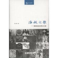 海妖之歌――横跨欧亚的奇幻之旅(丝瓷之路博览) 商务印书馆