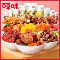 百草味零食组合休闲食品一箱整箱超大混装吃货小吃大礼包散装