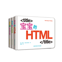 宝宝的网页设计系列 全套装3册 宝宝的HTMLl 宝宝的CSS 宝宝的JavaScript