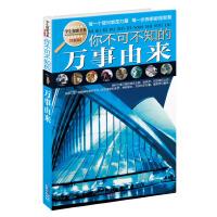 (全新版)学生探索书系:你不可不知的万事由来(为中国学生量身打造,知识新奇、有趣,全彩图文共读,精美,适读)