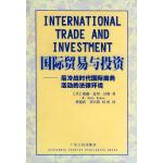 国际贸易与投资――后冷战时代国际商务活动的法律环境