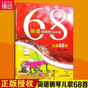 简谱钢琴即兴伴奏儿歌68首辛笛钢琴书籍钢琴谱儿童教程书籍弹儿歌学