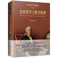 自然哲学之数学原理 科学素养文库 彩图珍藏版 英牛顿 数学之美 社会科学总论书籍 经典力学