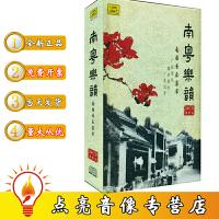 正版现货南国音乐集萃 南粤乐韵 24CD广东音乐潮州音乐广东汉乐