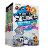 赛尔号我的套百科漫画书(套装全8册)实用的百科知识、炫酷的漫画故事、快快翻开这本书,让我们跟随赛尔精灵一起在知识的海洋遨游吧!