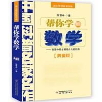 中国少儿:中国科普名家名作・院士数学讲座专辑(典藏版) ――帮你学数学