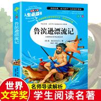 鲁滨逊漂流记 教育部新课标推荐书目-人生必读书 名师点评 美绘插图版