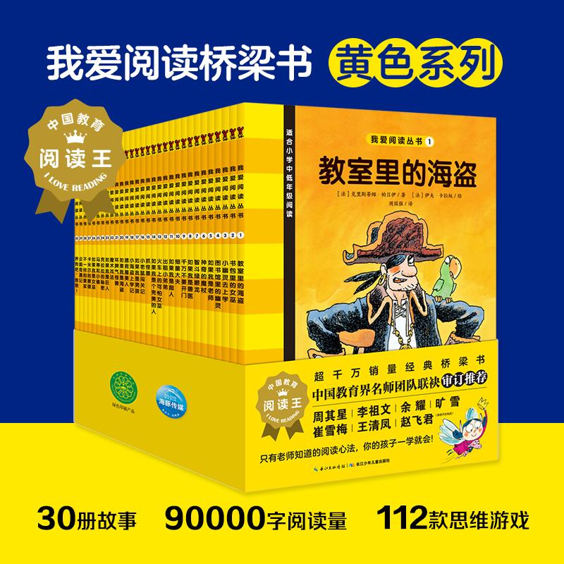 我爱阅读桥梁书:黄色系列(全30册) 国内教育界名师团队联袂审定推荐,超千万册销量的经典桥梁书,让孩子爱上阅读、学会独立阅读的课外魔法书。适合7-10岁孩子(海豚传媒出品)