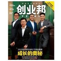 【2020年6月现货】 创业邦杂志2020年6月/期 30岁以下创业新贵 商业财经期刊