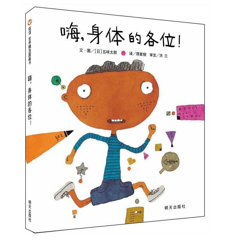 3-6-8岁少儿童精装绘本图书籍 幼儿园大班中小班学生课外读物 宝宝