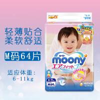 日本原装进口尤妮佳纸尿裤 男女宝宝通用中码尿不湿 M码64片