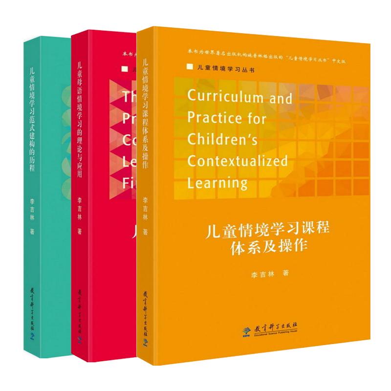 李吉林著作3册儿童情境学习丛书儿童情境学习范式建构的历程+儿童母语情境学习的理论与应用+儿童情境学习课程体系及操作