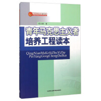 [二手旧书9成新],青年马克思主义者培养工程读本,陈志勇,9787806887707,天津社会科学院出版社