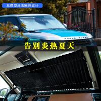 汽车遮阳防晒隔热挡 自动伸缩太阳板遮光帘