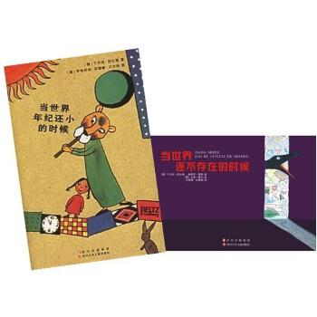 当世界年纪还小的时候(套装全2册) (一辈子可以读的书,保留孩子干净的心灵、美好的憧憬、清澈的童年与美丽的灵感,学会感知爱,懂得爱)