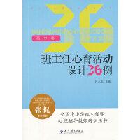 班主任心育活动设计丛书:班主任心育活动设计36例(高中卷)