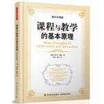 课程与教学的基本原理:英汉对照版(万千教育)
