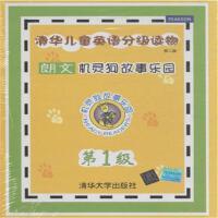 朗文机灵狗故事乐园-清华儿童英语分级读物-第1级-第二版( 货号:730222576990)