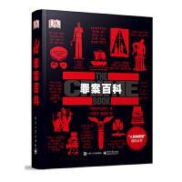 电子工业:罪案百科(全彩)