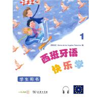 商务印书馆:西班牙语快乐学1(学生用书)