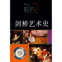 【二手旧书9成新】剑桥艺术史(2) 马德琳・梅因斯通,罗兰・梅因斯通,斯蒂芬・琼斯,钱乘中国青年出版社 9787500