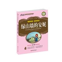 大悦读升级版 绿山墙的安妮(大悦读)系列