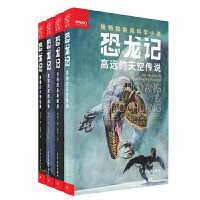 恐龙记(套装四册)