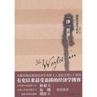 【二手书8成新】一沙一世界:郭凯经济学札记(1-1 郭凯 9787802495753