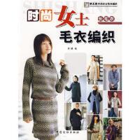 【二手旧书9成新】【正版现货】时尚女士毛衣编织--长毛衣 阿瑛 9787506450317 中国纺织出版社