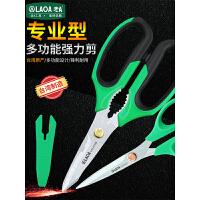 老A 台湾 强力不锈钢电工剪刀多功能大剪刀家用厨房不锈钢小剪子