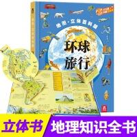 葫芦弟弟环球旅行3D立体书绘本乐乐趣童书6-8-10-12岁儿童神奇地球百科大全书图书小学生揭秘世界地理地图课外知识科普