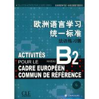 欧洲语言学习统一标准法语练习册B2级(欧洲语言学习统一标准法语练习册系列)