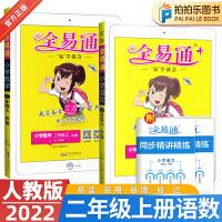 全易通二年级上语文数学人教部编版全套2本2022新版小学全易通
