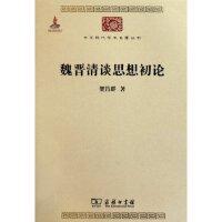 魏晋清谈思想初论(中华现代学术名著2) 商务印书馆