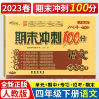 期末冲刺100分四年级下册语文试卷 人教部编版 2021春新版期中期末测试卷