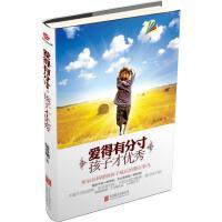 【二手旧书8成新】爱得有分寸,孩子才 陆语娴 9787550218147 北京联合出版公司